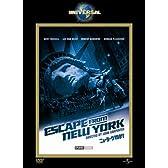 ニューヨーク1997 (ユニバーサル・ザ・ベスト2008年第4弾) [DVD]