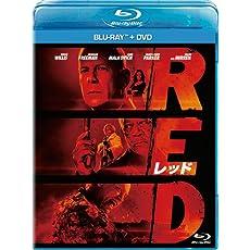 RED/レッド ブルーレイ+DVDセット [Blu-ray]
