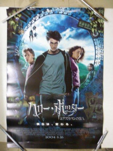 映画B2ポスター 「ハリー・ポッターとアズカバンの囚人」