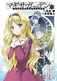 アクセル・ワールド/デュラルマギサ・ガーデン 02 (電撃コミックス)