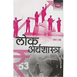 MEC006 Public Economics (IGNOU Help Book MEC-6 in Hindi Medium)