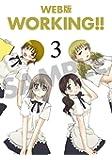WEB版 WORKING! ! (3) ドラマCD付き 初回限定特装版(雑誌扱いコミックス) (SEコミックスプレミアム)