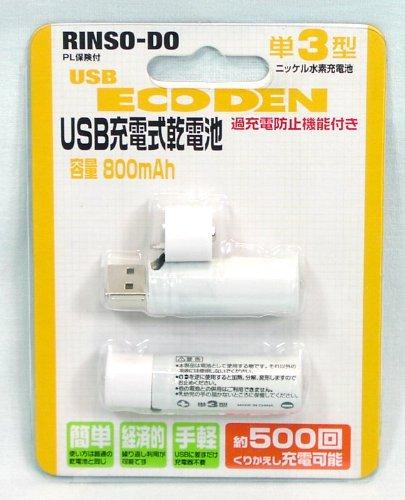 ■格安!!絶対エコ!!もう乾電池はいらない!単三USB充電式乾電池■ECODEN -