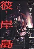 彼岸島 1 (ヤングマガジンコミックス)