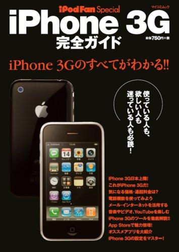 iPhone 3G完全ガイド