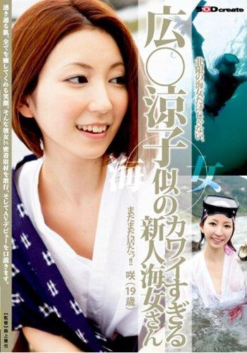 日本海で見つけた広末○子似の色白美人海女さんを、仕事中に職場でAVデビューさせます!! [DVD]