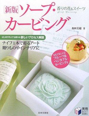 新版ソープ・カービング―香りの花&スイーツ (実用BEST BOOKS)