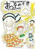 おへそのさき (Shichida books こころを育てる七田式えほんシリ)