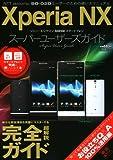 Xperia NX スーパーユーザーズガイド (100%ムックシリーズ)