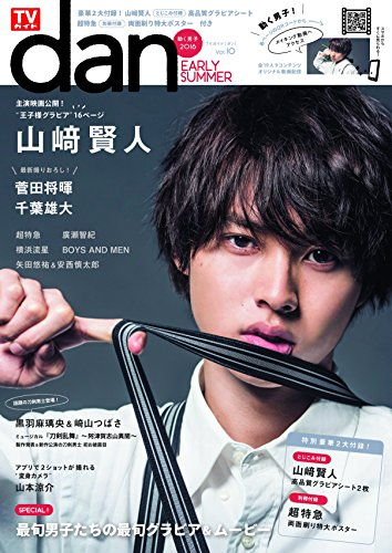 TVガイドdan[ダン]vol.10 (TOKYO NEWS MOOK 542号)