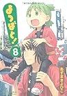 よつばと! 第8巻 2008年08月27日発売