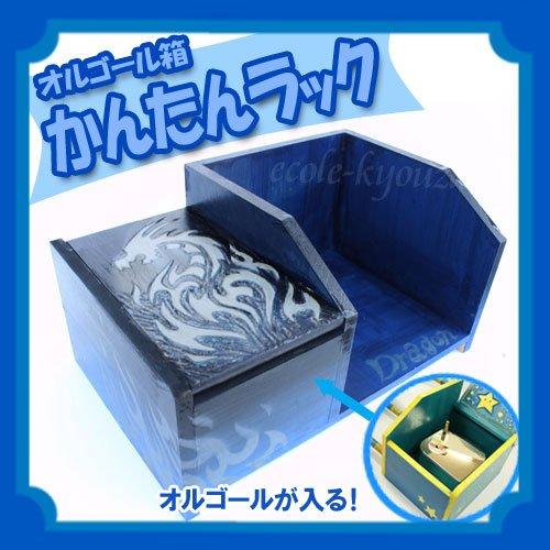 本棚付オルゴール箱工作キット【くぎを使わずかんたんに組み立てれるラック】