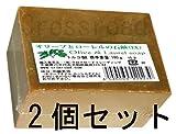オリーブとローレルの石鹸(エキストラ)2個セット [並行輸入品]