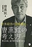 世界最強の囲碁棋士、曺薫鉉(チョフンヒョン)の考え方