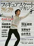 フィギュアスケートマガジン シーズン スタート 2015―2016 (B・B MOOK 1248)