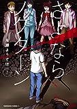 さよならノクターン(2)<さよならノクターン> (角川コミックス・エース)