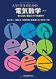 大学1年生のための電気数学(第2版)-電気回路・電磁気学の基礎数学-