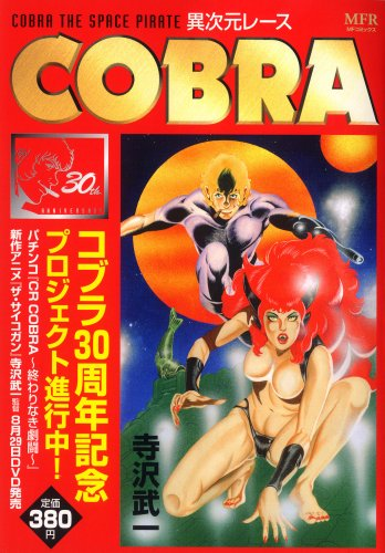 COBRA 異次元レース (MFコミックス)