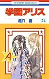 学園アリス 24 (花とゆめコミックス)