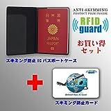 【お買い得セット】海外旅行用品にスキミング防止 ICパスポートカバー 皮革模様 (クラシックブラック)+スキミング防止カード1枚