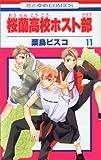 桜蘭高校ホスト部 11 (11) (花とゆめCOMICS)