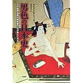 男色の日本史――なぜ世界有数の同性愛文化が栄えたのか