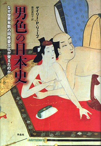 書評:男色の日本史―なぜ世界有...