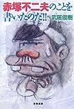 赤塚不二夫のことを書いたのだ!! (文春文庫 た 66-1)