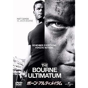 ボーン・アルティメイタム [DVD]