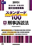 2013年版 司法試験 スタンダード100 〈6〉 刑事系 刑事訴訟法 (司法試験・予備試験 論文合格答案集)
