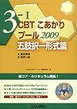 CBTこあかり 2009 3-1 プール五肢択一形式篇
