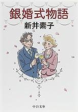 銀婚式物語 (中公文庫)