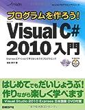 プログラムを作ろう! Microsoft Visual C# 2010 入門 (MSDNプログラミングシリーズ)