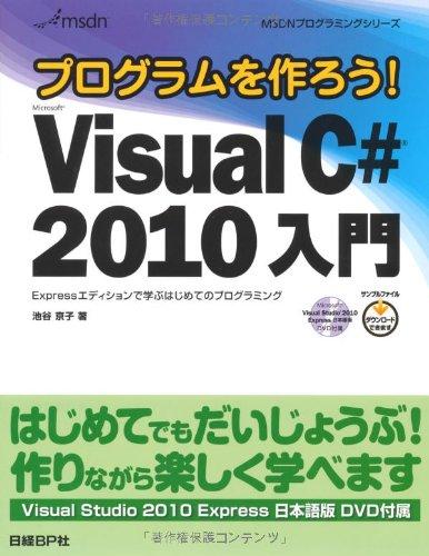 プログラムを作ろう! Microsoft Visual C# 2010入門
