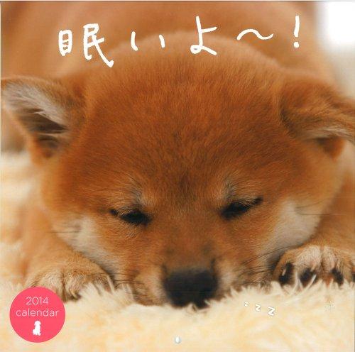 眠いよ〜!  2014カレンダー