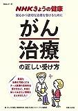 NHKきょうの健康 「がん治療」の正しい受け方 (生活シリーズ)