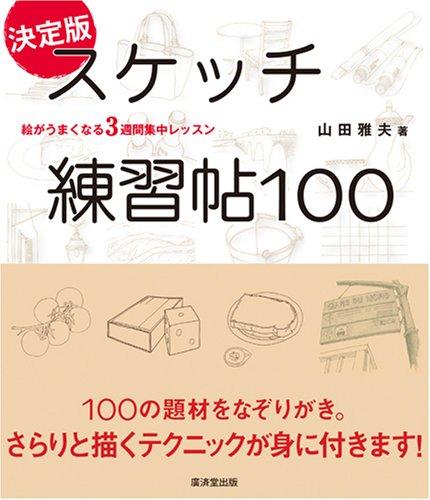スケッチ練習帖100