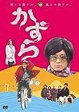 かずら【初回限定版】 [DVD]