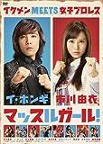 マッスルガール! [DVD]