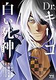 Dr.キリコ~白い死神~ 1 (ヤングチャンピオンコミックス)