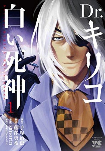 Dr.キリコ ~白い死神~(1): ヤングチャンピオン・コミックス (ヤングチャンピオンコミックス)