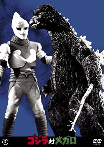 ゴジラ対メガロ 東宝DVD名作セレクション
