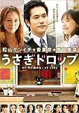うさぎドロップ[DVD]