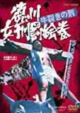 徳川女刑罰絵巻 牛裂きの刑【DVD】