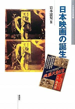 日本映画の誕生 (日本映画史叢書)