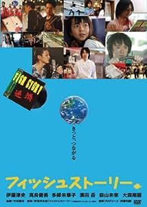Fish story 09 j 2dvd alemania movie film for Fish story movie