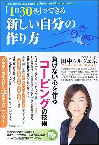 受験勉強に生かせる「コーピング」理論の本!