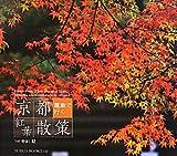 京都 電車で行く紅葉散策 (SUIKO BOOKS 158)