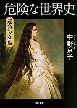 危険な世界史 運命の女篇 (角川文庫)