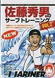 前回大好評!佐藤秀男のサーフトレーニング第2弾 専門トレーナならではのエクササイズ/サーフィンDVD